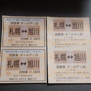 札幌 旭川間 高速バス回数券4枚(2往復or4片道):S(その他)