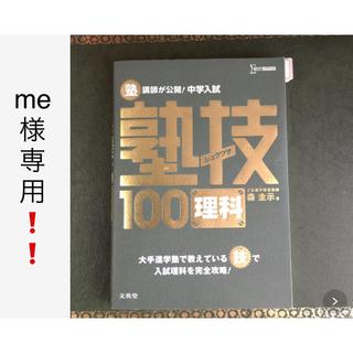 参考書中学受験📚塾技100  理科
