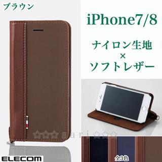 エレコム(ELECOM)のiPhone7/8 ナイロン生地 【ブラウン】 手帳型ソフトレザーカバー(iPhoneケース)