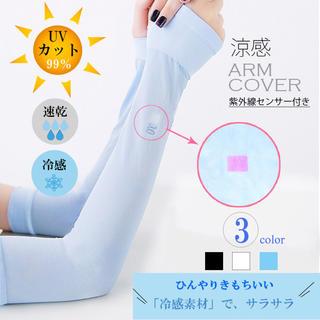 涼感アームカバー UVカット サポーター UVケア(手袋)