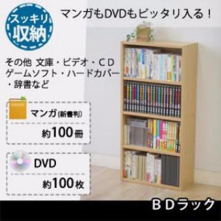 お買い得!リビング収納 BDラック(BOOK&DVD) ナチュラル(本収納)