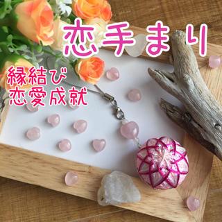 NO.115❤️恋手まり❤️縁結び❤️良縁❤️婚活❤️恋愛成就❤️(チャーム)
