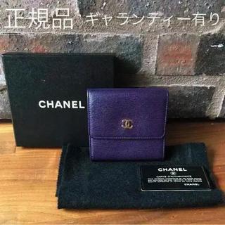 シャネル(CHANEL)の美品 CHANEL シャネル  財布 パープル 二つ折り 紫 ココ CC(財布)