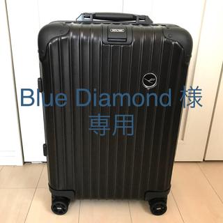 リモワ(RIMOWA)のリモワ ルフトハンザ ステルス キャビン32L(トラベルバッグ/スーツケース)