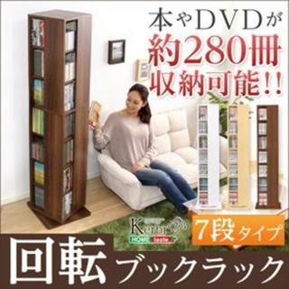 回転ブックラック7段☆本やDVDが約280収納可能!!(本収納)