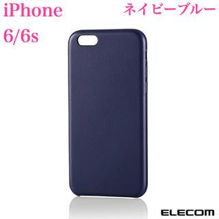 エレコム(ELECOM)のiPhone6/6s スムース 【ブルー】 オープンタイプ ソフトレザーカバー(iPhoneケース)