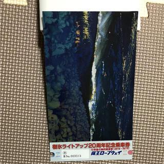 蔵王ロープウェイ20周年記念乗車券(その他)