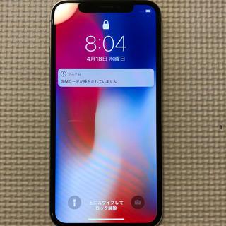 iPhoneX au 64GB シルバー