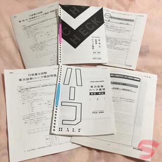 【最終値下!】伊藤塾☆2017年度行政書士試験 模擬試験 2種セット