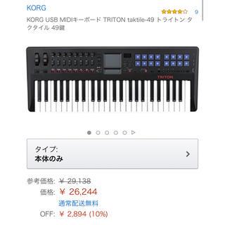 コルグ(KORG)のKORG TRITON Takiko-49 キーボード(キーボード/シンセサイザー)