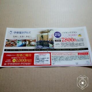 伊藤園ホテルズ 1000円引券(宿泊券)