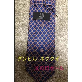 ダンヒル(Dunhill)の父の日特別価格【新品】ダンヒル ネクタイ(ネクタイ)