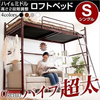 高さ調整可能な極太パイプ☆ロフト シングルベット【ストッパー付】(ロフトベッド/システムベッド)