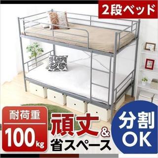 パイプ二段ベッド【頑丈&省スペース】上下分割使用可!(ロフトベッド/システムベッド)