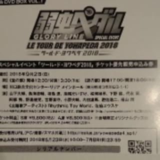 弱虫ペダル GLORY LINE ツールドヨワペダ 優先申込券(声優/アニメ)