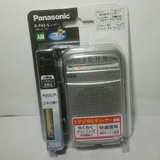 パナソニック(Panasonic)のお買い得♬ パナソニック  未開封 AMラジオ  シルバー  R-P45-S(ラジオ)
