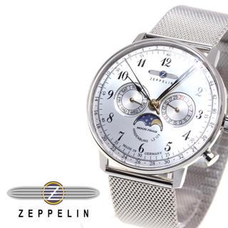 ツェッペリン(ZEPPELIN)の新品 ツェッペリン ビンデンブルク ムーンフェイズ ミラネーゼベルト メンズ(腕時計(アナログ))