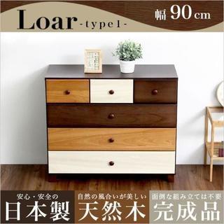 ブラウンを基調とした天然木ローチェスト 4段 幅90cm☆日本製・完成品