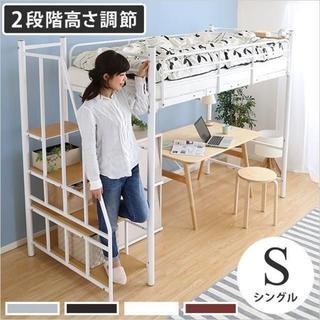階段付パイプロフトベッド(4色)大容量の収納力(ロフトベッド/システムベッド)