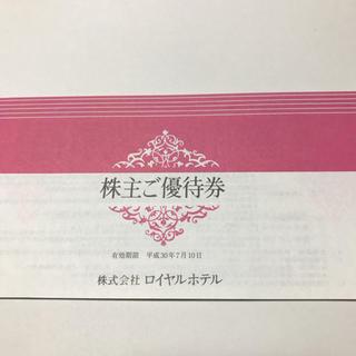 株主優待券 ロイヤルホテル【1冊】値下げ中★(宿泊券)