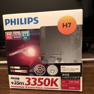 フィリップス(PHILIPS)のPHILIPS  フィリップス  ハロゲンバルブ  H7(1個のみ)(汎用パーツ)