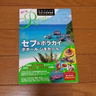 ダイヤモンド社 - セブ島 セブ フィリピン ガイドブック 旅行本
