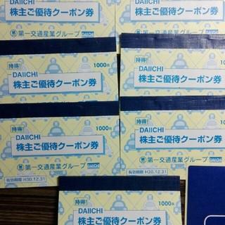 7000円分★タクシークーポン券★第一交通産業グループ★(その他)