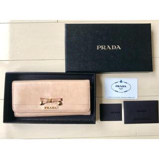 プラダ(PRADA)のPRADA プラダ 長財布 ベージュ(財布)