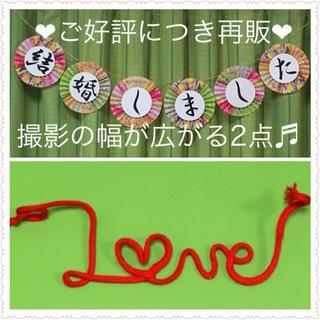 【2点セット】❤︎大人気❤︎和装ガーランド 赤い糸(雑貨)