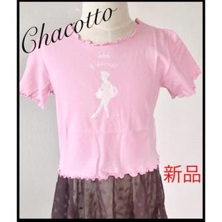 チャコット(CHACOTT)の新品 チャコット Chacott★Tシャツ ピンク Jr.M 半額 複数購入可(ダンス/バレエ)