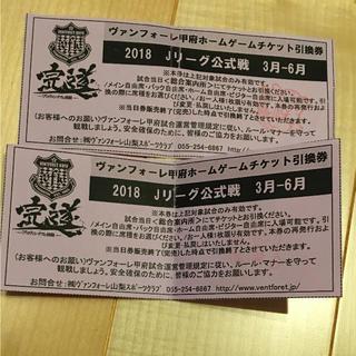 ヴァンフォーレ甲府チケット サンガ京都(サッカー)