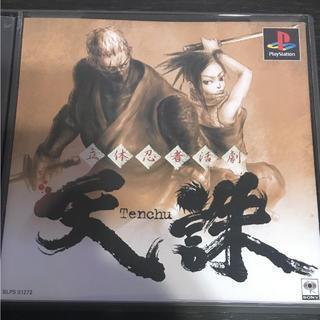 プレイステーション(PlayStation)の天誅(家庭用ゲームソフト)