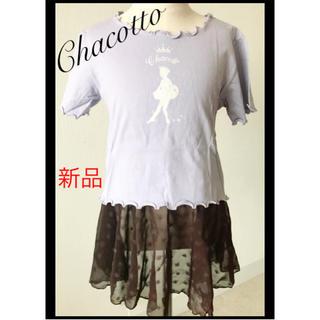 チャコット(CHACOTT)の新品 チャコット Chacott★Tシャツ パープル Jr.M 半額以下!(ダンス/バレエ)
