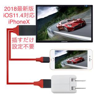 2018最新版iOS11.4/iPhoneX対応 HDMI変換ケーブル(映像用ケーブル)