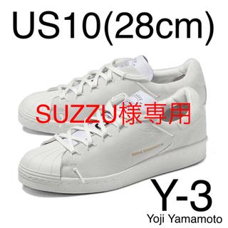 ワイスリー(Y-3)の★値下げ!Y-3 SUPER KNOT 28cm!adidas スーパースター(スニーカー)