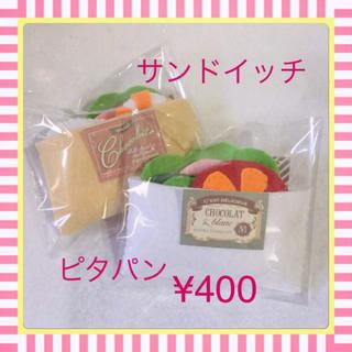 ハンドメイド おままごと フェルト サンドイッチ ピタパン(おもちゃ/雑貨)