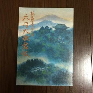 今月の歌舞伎座 六月の大歌舞伎 (伝統芸能)