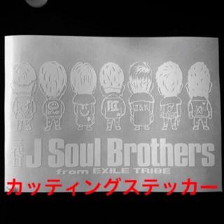 三代目 J Soul Brothers - カッティングステッカー