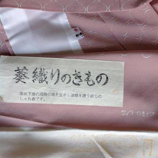 正絹 単衣 小紋 ピンク 立涌  未使用(着物)