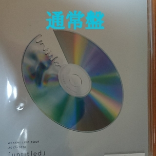 アラシ(嵐)のARASHI LIVE TOUR 2017-2018 「untitled」通常盤(ミュージック)