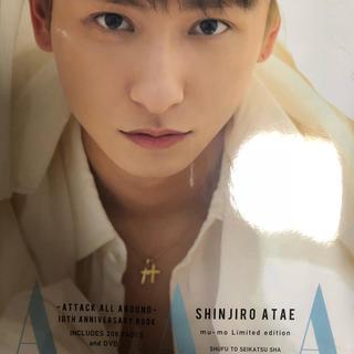 トリプルエー(AAA)のAAA 10thAnniversarybook(ミュージック)