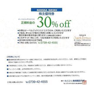 オーベルジュサウステラス 宿泊優待券 30%割引 【2枚】 島精機 株主優待券(宿泊券)