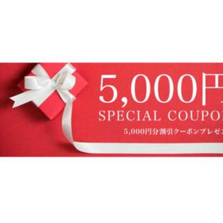 一休 5000円割引きクーポン(宿泊券)