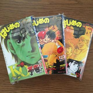 コウダンシャ(講談社)の新刊 はじめの一歩 119〜121巻 3巻セット(少年漫画)