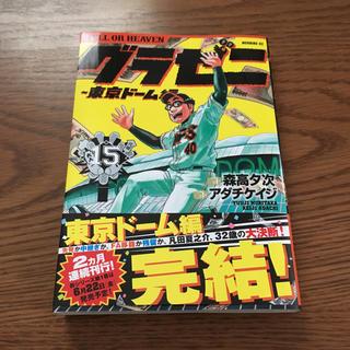 コウダンシャ(講談社)の新刊 グラゼニ 東京ドーム編 15巻(青年漫画)