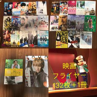 映画フライヤー  132枚+1冊(印刷物)