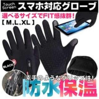 手袋したままスマホを操作! 防水 防寒 防風 保温 スマートフォン・タブレット(手袋)