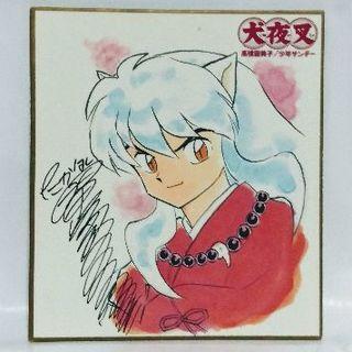 少年サンデー 高橋留美子先生 複製サイン色紙 「犬夜叉」(印刷物)