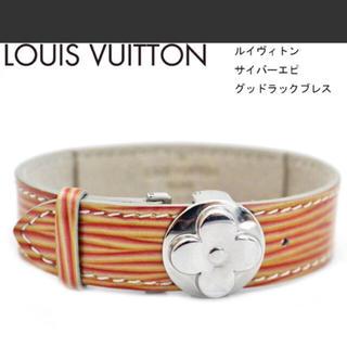 ルイヴィトン(LOUIS VUITTON)のLOUIS VUITTONブレスレット サイバーエピ グッドラックブレス(ブレスレット/バングル)