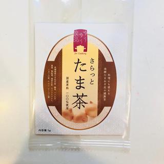【新品未使用】ゆうゆう良品 さらっとたま茶 料理使用可 たまねぎ皮 健康茶(健康茶)